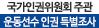 운동선수 인권 측별조사안내